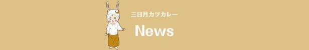 三日月カツカレーのニュース