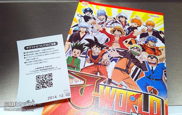 J-WORLD TOKYO カツカレー