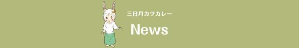 カツカレーのニュース